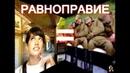 МИЗАНДРИЯ Короткая версия Фильм, который никогда не покажут по ТВ!