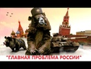 Американец ГЛАВНЫЕ ПРОБЛЕМЫ РОССИИ Очень забавно, русский перевод.