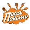 ПОРА-ПОЕСТЬ - служба доставки обедов в СПБ