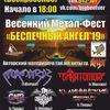14/04 (вс) - «БЕСПЕЧНЫЙ_АНГЕЛ'19» in BIG BEN