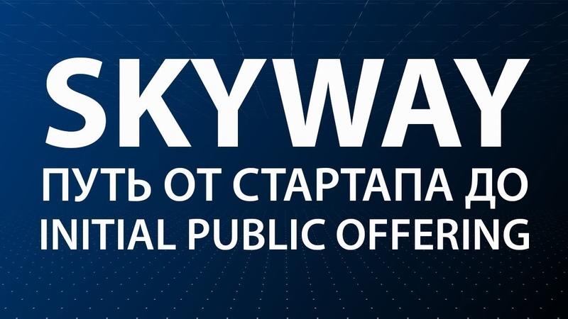 SkyWay Путь от стартапа до IPO / Initial Public Offering