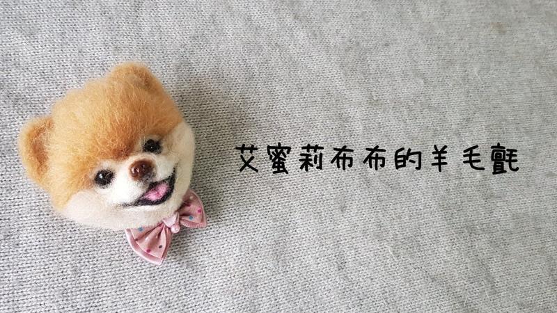博美狗擬真羊毛氈詳細教學【pomeranian dog needle felting】ポメラニアン 羊毛フェルト/松鼠