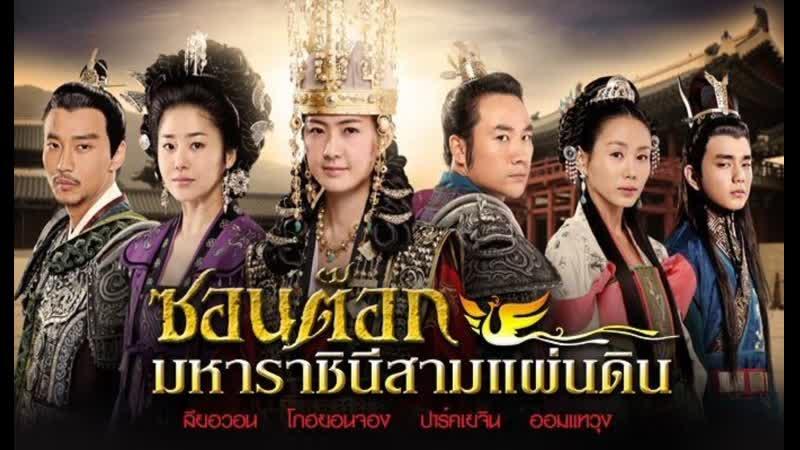 ซอนต็อก มหาราชินีสามแผ่นดิน DVD พากย์ไทย ชุดที่ 06