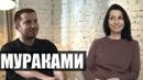 МУРАКАМИ - Шоу Голос, Дима Билан, новый альбом