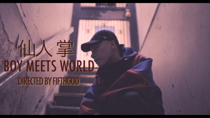 """仙人掌 """"Boy Meets World"""" <Prod by Chuck LaWayne DJ Scratch Nice> (Official Video)"""