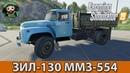 Farming Simulator 19 ЗИЛ-130 ММЗ-554