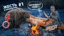 72 ЧАСА В ЛЕСУ Ночь у реки Рыбалка Пеше водный поход Пакрафт Иволга АБВГАТ Часть 1