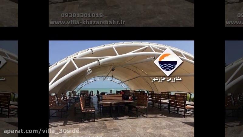 عکسهای ویلا در شهرک دریاکنار 09301301018 YouTube