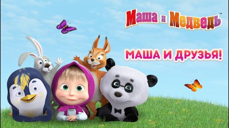 Маша и Медведь Маша и Друзья 🐻🐧🐼 Сборник мультфильмов