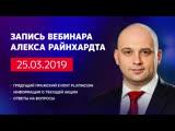 Запись вебинара Алекса Райнхардта 25.03.2019