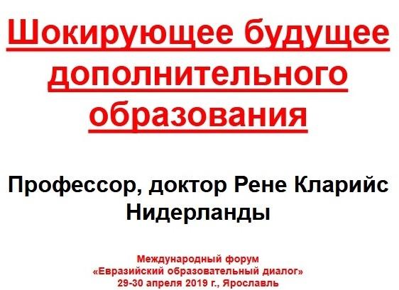РИА Катюша - Чипирование детей и уничтожение образования 07.06.2019 WkUxzzQRNV4