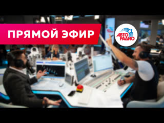 Авторадио (Москва). Прямой эфир из студии