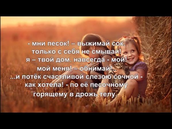 Гольфстрим поэма из цикла ЭРАтическая эРОДикА автор Александра Барвицкая