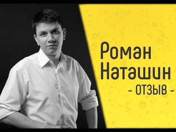 Отзыв. Роман Наташин