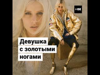 Лорен вассер – девушка с золотыми ногами