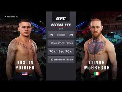 UFC3 Ranked brawl 6
