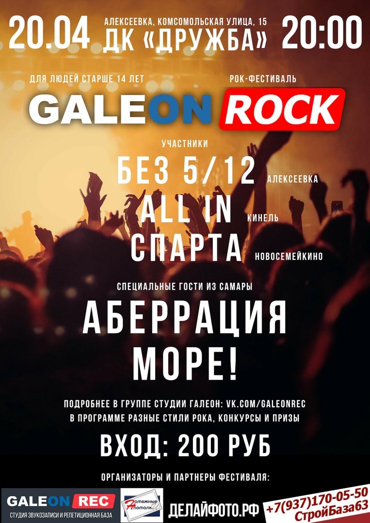 Афиша Самара 20.04 рок-фест GALEON ROCK! Алексеевка ДК ДРУЖБА