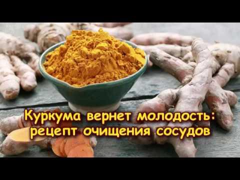 КУРКУМА ВЕРНЁТ МОЛОДОСТЬ: рецепт очищения КРОВИ, СОСУДОВ