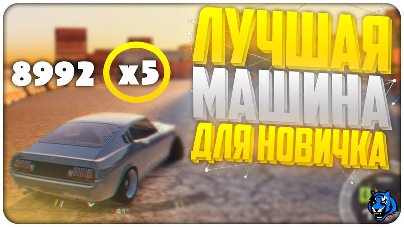 САМАЯ ЛУЧШАЯ МАШИНА! ▷ ФАРМ ДЕНЕГ ▷ В CAR X DRIFT RACING