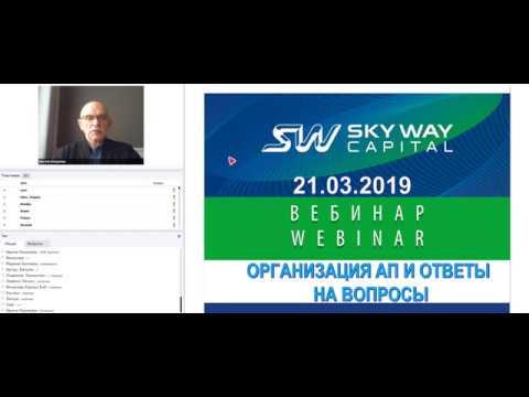 21.03.2018г. Организационно - экономический и правовой вебинар SkyWay. Вопросы и комментарии.