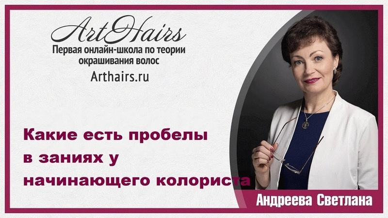 Пробелы в знаниях по фону осветления ArtHair Светлана Андреева