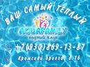 Водный клуб Aqua Family