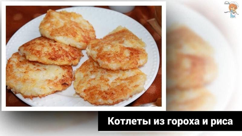 Котлеты из гороха и риса. Рецепт без мяса и без глютена, справится даже новичок!