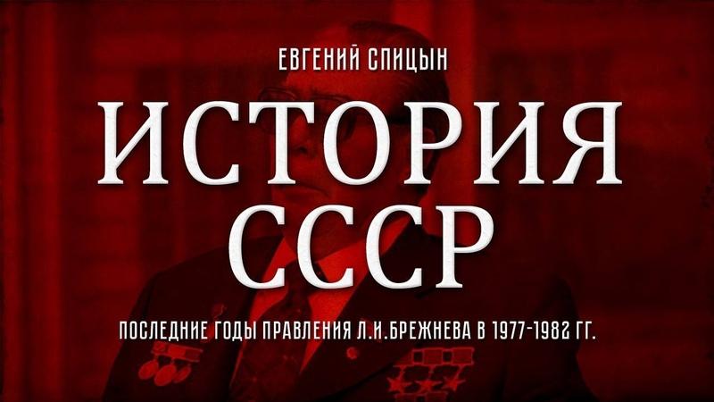 Евгений Спицын. История СССР № 137. Последние годы правления Л. И. Брежнева в 1977-1982 гг.