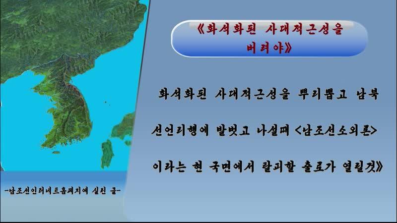 《화석화된 사대적근성을 버려야》 –남조선인터네트홈페지에 실린 글- 외 1건