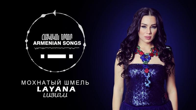 Layana Мохнатый шмель