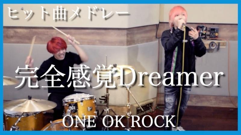 ONE OK ROCKメドレーで歌ってみた ラトゥラトゥ cover