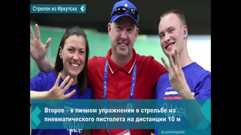 Иркутский стрелок Артём Черноусов завоевал три золотые медали на II Европейских играх