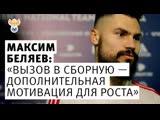 Беляев: