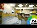 В критике не стеснялись: Медведев ответил на жесткие вопросы депутатов - МИР 24