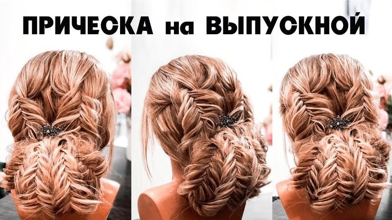 🌿ПРОСТАЯ ВЕЧЕРНЯЯ ПРИЧЕСКА на ВЫПУСКНОЙ из КОС🌿New Prom Hairstyle🌿 ©LOZNITSA