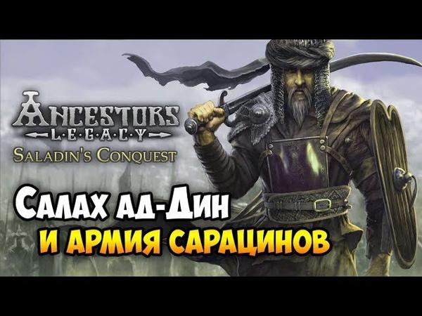САРАЦИНЫ ПРОТИВ КРЕСТОНОСЦЕВ Новое DLC Ancestors Legacy Saladin's Conquest Историческая стратегия