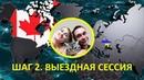 2 Шаг 2. Выездная сессия (NB Job Fair, Kiev, 9 June 2018) | Как мы попали в Канаду