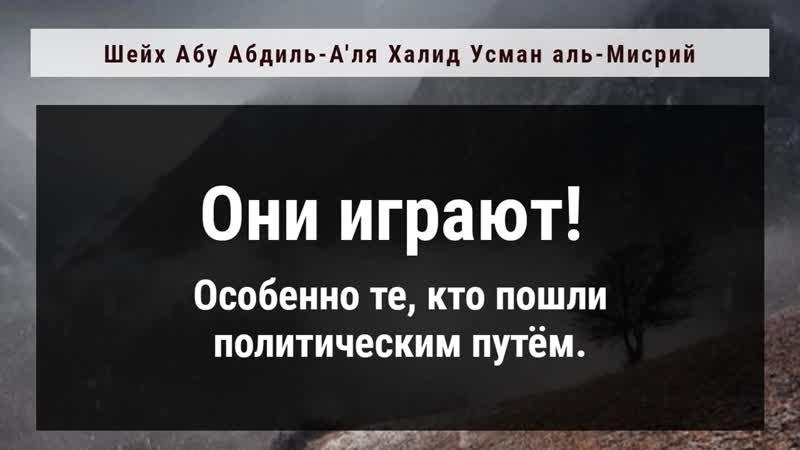 Предостережение шейха Халида Усмана от Костекского