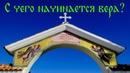 С чего начинается вера? (Паисий Святогорец, Антоний Сурожский, Иоанн (Шаховской) ))
