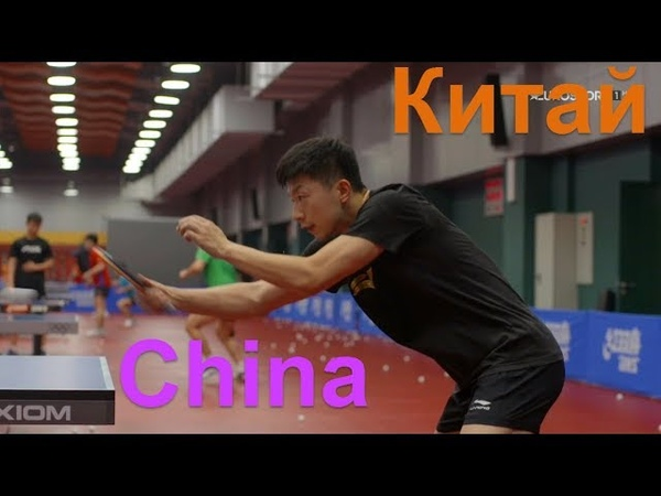 Земля Легенд. Китай = Настольный теннис.