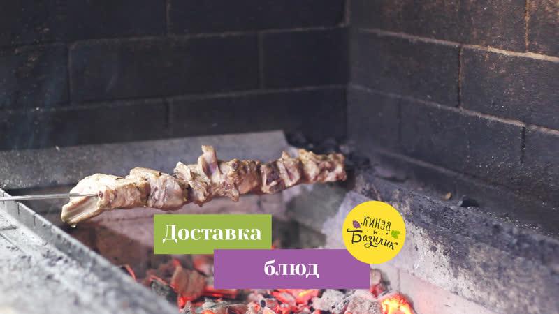 Доставка блюд из ресторана Кинза и Базилик
