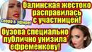 Дом 2 Новости ♡ Раньше Эфира 27 июня 2019 27 06 2019