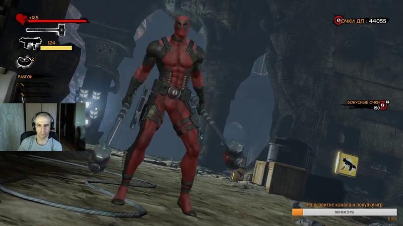 [Deadpool] Запись стрима 4. 18