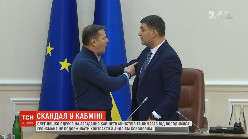 Олег Ляшко зірвав засідання Кабміну, вимагаючи не подовжувати контракту з головою Нафтогазу