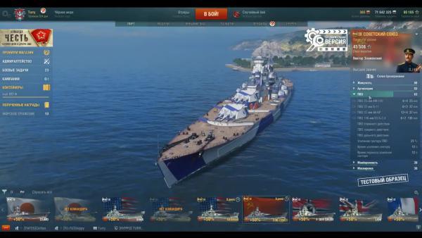 World of Warships Советский Союз обзор линкоров СССР
