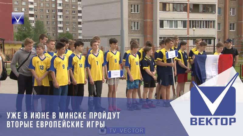 Спортивный праздник «Еврофест-2019» прошел в Новополоцке