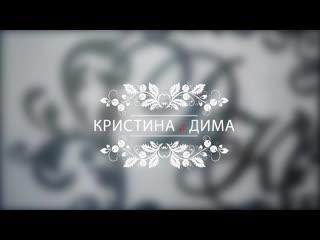 Дима и Кристина