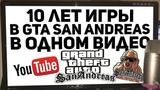 10 ЛЕТ ИГРЫ В GTA SAN ANDREAS В ОДНОМ ВИДЕО,SAMP