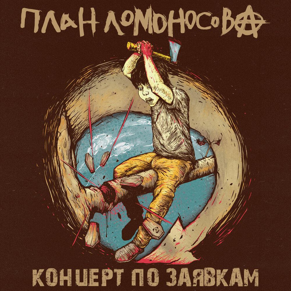 План Ломоносова - Концерт по заявкам