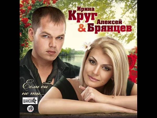 Ирина Круг и Алексей Брянцев Я ждал тебя